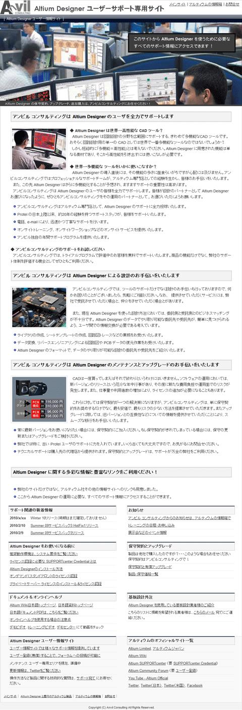altium_support_site.png
