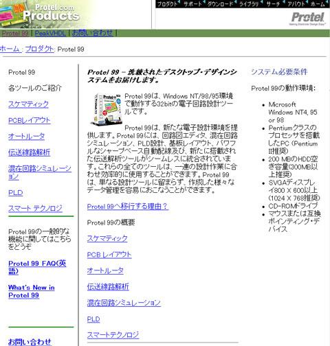 protel2001j.jpg